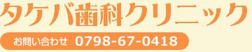 タケバ歯科クリニック お問い合わせ 0798-67-0418
