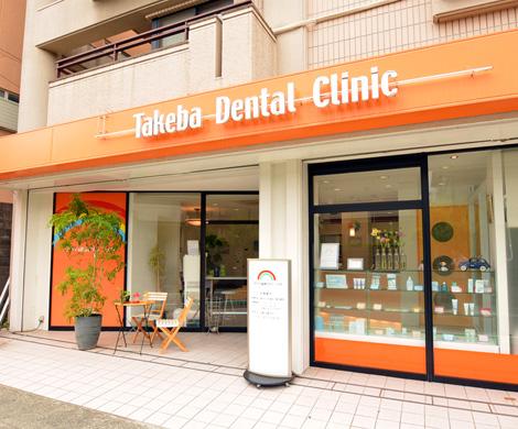 タケバ歯科クリニック